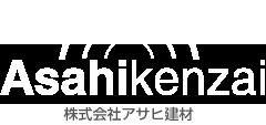 アサヒ建材 Asahikenzai