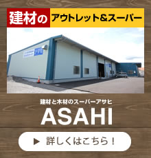 建材と木材のアウトレット&スーパーアサヒ
